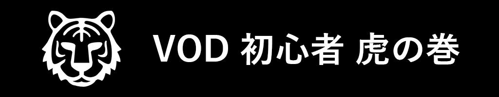vod初心者虎の巻
